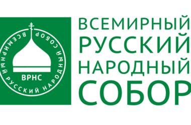 Всемирный Русский Народный Собор о ситуации, складывающейся вокруг заявления отца Дмитрия Смирнова