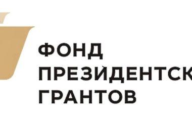 Проекты организаций Волгоградской митрополии получили грантовую поддержку