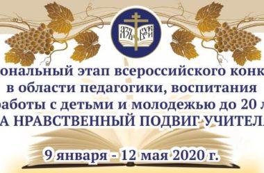 Продолжается прием заявок на участие в конкурсе «За нравственный подвиг учителя»