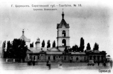 Страницы истории Вознесенского храма Царицына