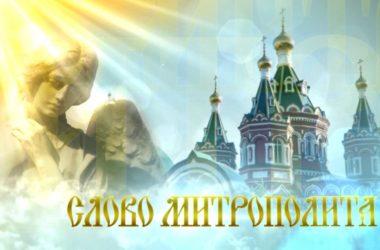 Слово митрополита. Выпуск 21 марта 2020 г.