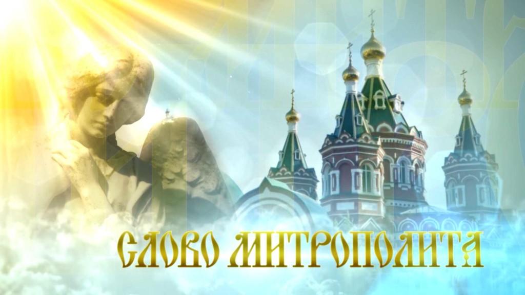 Слово митрополита от 04 апреля 2020 г.