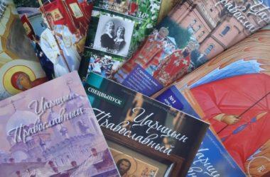 Приглашаем волгоградцев на презентацию журнала «Царицын Православный»