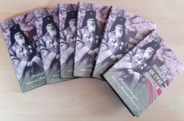 Миссионерский отдел Волгоградской епархии рассказывает о святителе Николае Японском