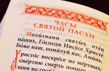 Часы Пасхальные (читаются в Светлую седмицу до утра субботы включительно вместо утренних и вечерних молитв)