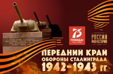 Интерактивный музей расскажет о переднем крае обороны Сталинграда