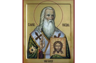 Святитель Марти́н I, папа Римский
