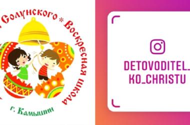 Воскресные школы Волгоградской епархии переходят на дистанционное общение