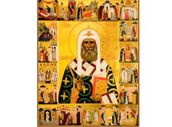 Житие святителя Тихона (Белавина), Патриарха Московского и всея России