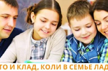 Волгоградский Православный семейный центр приглашает на конкурс пословиц