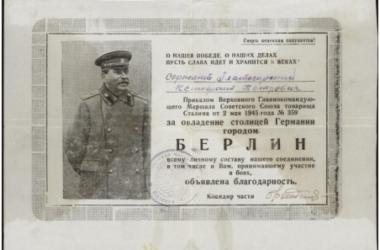 Четыре благодарности от Сталина
