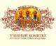 Учебный комитет провел вебинар для руководителей духовных образовательных организаций