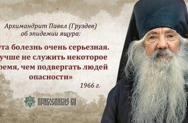 Старец Павел (Груздев) — о карантине