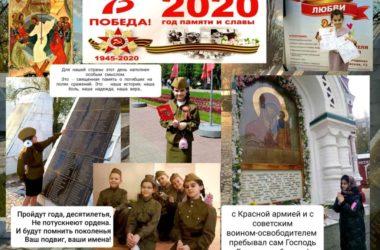 Подведены итоги V открытого городского конкурса открытки и сочинений «Победа Любви»