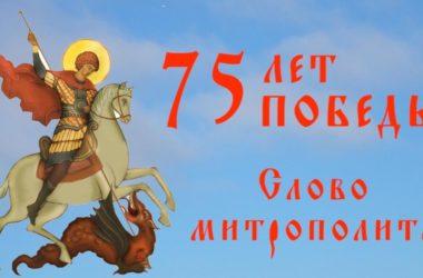 Поздравление митрополита Волгоградского и Камышинского Феодора с Днем Победы
