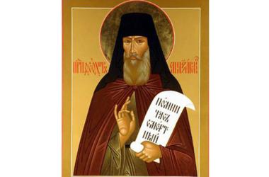 Житие преподобного Феодора Санаксарского