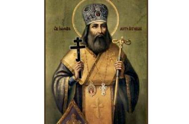 Житие священномученика Ио́сифа Астраханского, митрополита