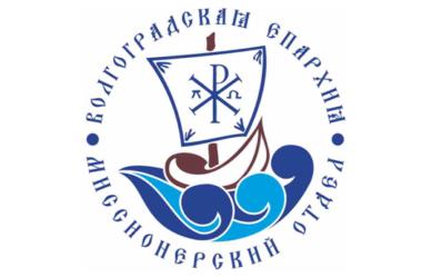 Состоялось заседание миссионерского отдела Волгоградской епархии