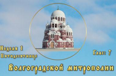 Православный календарь Волгоградской митрополии, неделя первая по Пятидесятнице.