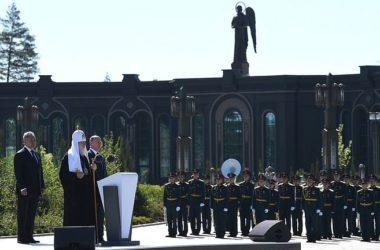 В День памяти и скорби Президент Путин и Патриарх Кирилл посетили главный храм Вооруженных сил РФ и музейный комплекс «Дорога памяти»