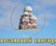 Православный календарь. Неделя 2 по Пятидесятнице, глас 8.