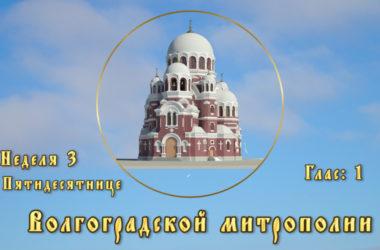Православный календарь, неделя 3 по Пятидесятнице.