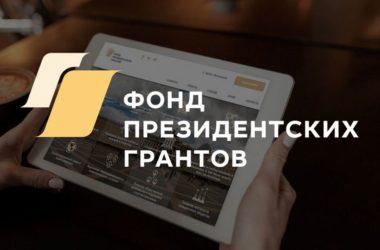 Социальный проект прихода Волгоградской епархии получил поддержку «Фонда президентских грантов»