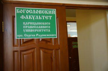 В итоговой аттестации Царицынского православного университета приняли участие 22 выпускника