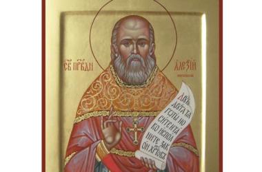 Сегодня день памяти святого праведного Алексия (Мечева)