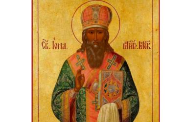 Сегодня празднуется память святителя Ионы, митрополита Московского и всея Руси