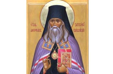 Сегодня день перенесения мощей святителя Феофана Затворника