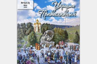 Пятый номер журнала «Царицын Православный» вышел в электронном формате