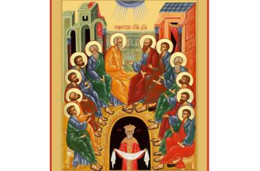 Коленопреклоненные молитвы на Троицу (после Литургии)