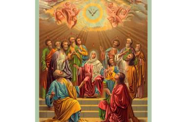 День Святого Духа