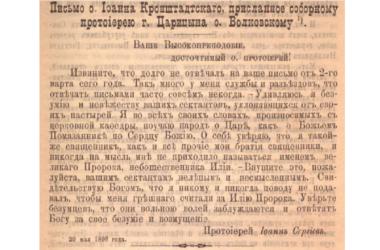 Малоизвестное письмо отца Иоанна Кронштадтского в Царицын