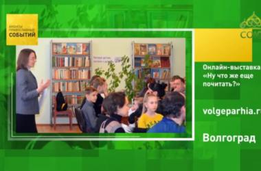 На телеканале «СОЮЗ» рассказали об онлайн-выставке библиотеки Царицынского православного университета