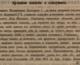 Церковные архивы о подробностях пребывания в Царицыне Петра I