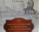 Вышла новая книга о святом князе Александре Невском