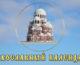 Православный календарь. Седмица 5 по Пятидесятнице.