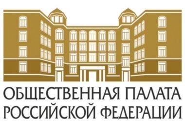 Общественная Палата Российской Федерации объявила ежегодный конкурс в области гражданской активности «Мой проект — моей стране!»