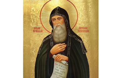 Сегодня день памяти преподобного Антония Печерского
