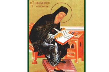День памяти преподобного Никодима Святогорца