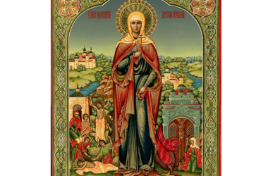 День памяти великомученицы Марины (Маргариты) Антиохийской