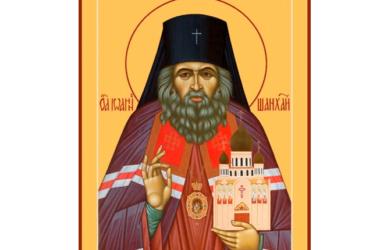 Сегодня день памяти святителя Иоанна (Максимовича) Шанхайского и Сан-Францисского чудотворца
