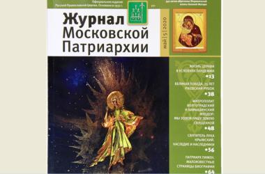 Вышел из печати пятый номер «Журнала Московской Патриархии»