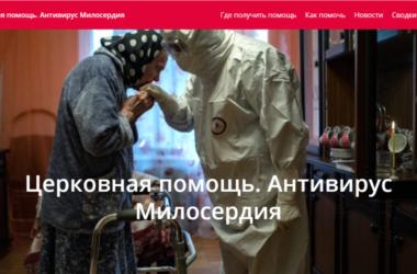 В Церкви открыли социальный портал в поддержку пострадавших от пандемии «Антивирус Милосердия»