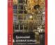 В Издательстве Московской Патриархии вышел православный церковный календарь с тропарями и кондаками на 2021 год