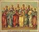 Святая Церковь празднует Собор 12-ти апостолов