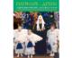 Вышел в свет православный календарь на 2021 год «Патриарх — детям»