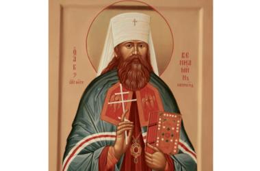 День памяти священномученика Вениамина (Казанского), митрополита Петроградского